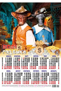 00004 Мушкетеры - 2021 (Листовой настенный календарь формат А2)