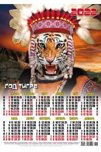 00007 Индеец - 2022 (Листовой настенный календарь формат А2)