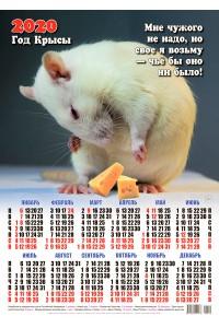 00010 Стеша и сыр - 2020 (Листовой настенный календарь формат А2)