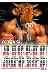 00011 Качок - 2021 (Листовой настенный календарь формат А2)