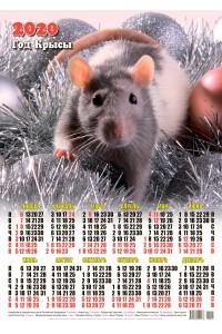 00011 Мишура - 2020 (Листовой настенный календарь формат А2)
