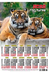 00012 Голубоглазая парочка - 2022 (Листовой настенный календарь формат А2)