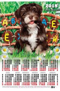00014 Азбука - 2018 (Листовой настенный календарь формат А2)