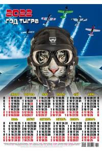 00014 Пилот - 2022 (Листовой настенный календарь формат А2)
