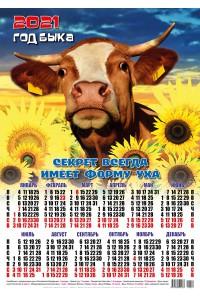 00014 Подсолнухи - 2021 (Листовой настенный календарь формат А2)