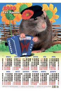00026 Гармонист - 2020 (Листовой настенный календарь формат А2)