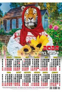00026 Подсолнухи - 2022 (Листовой настенный календарь формат А2)