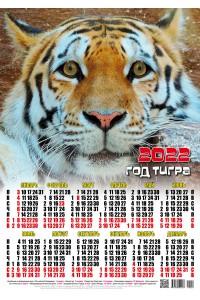 22006 Сэлфи - 2022 (Листовой настенный календарь формат А3)