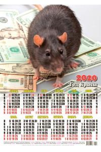 00027 Бенджамин - 2020 (Листовой настенный календарь формат А2)