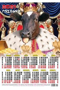 00027 Король - 2021 (Листовой настенный календарь формат А2)