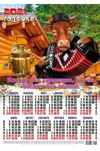 00028 Гармонист - 2021 (Листовой настенный календарь формат А2)