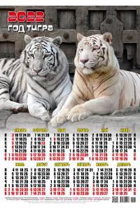 00028 Красавцы - 2022 (Листовой настенный календарь формат А2)