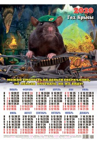 00028 Солдат Гвен - 2020 (Листовой настенный календарь формат А2)