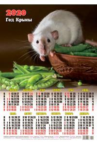 00029 Дегустатор - 2020 (Листовой настенный календарь формат А2)