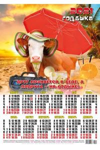 00030 Гёрл - 2021 (Листовой настенный календарь формат А2)