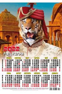 00030 Махараджа - 2022 (Листовой настенный календарь формат А2)