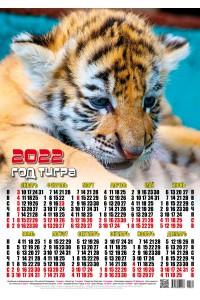 00030 Ми-ми-ми - 2022 (Листовой настенный календарь формат А2)