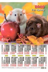 00030 Урожай - 2020 (Листовой настенный календарь формат А2)