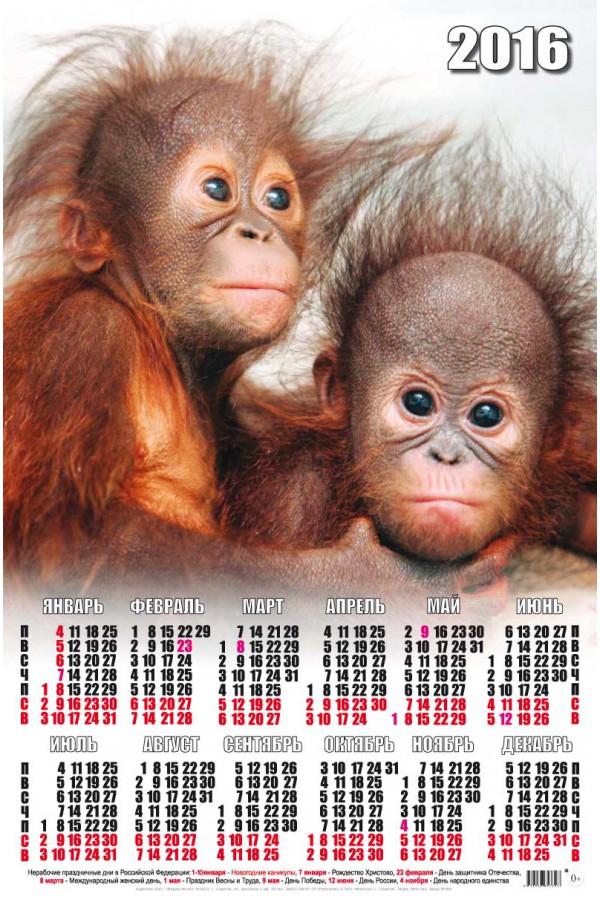 """Листовые календари формат А2,  """"Символ года """" на 2016 год."""