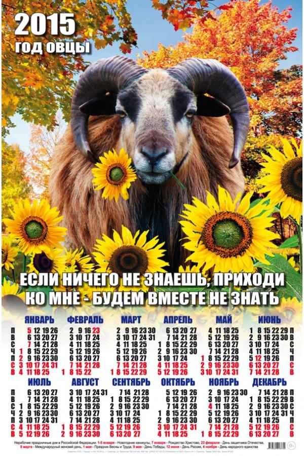 """Календари  """"Символ года """" на 2015 год."""