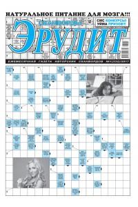 Сканворды Эрудит №01-2017, электронная версия, для печати, формат А4, pdf