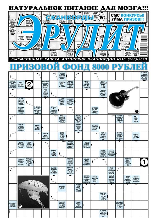 Сборник Сканвордов Скачать Pdf