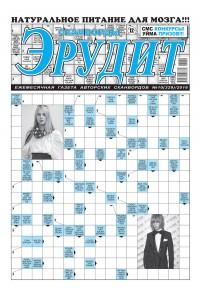 Сканворды Эрудит №10-2016, электронная версия, для печати, формат А4, pdf