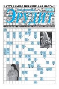 Сканворды Эрудит №11-2016, электронная версия, для печати, формат А4, pdf