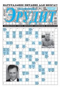Сканворды Эрудит №12-2016, электронная версия, для печати, формат А4, pdf
