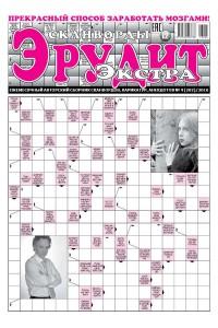 Сканворды Экстра Эрудит №04-2016, электронная версия, для печати, формат А4, pdf