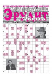 Сканворды Экстра Эрудит №07-2017, электронная версия, для печати, формат А4, pdf