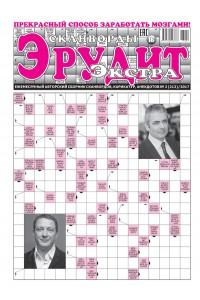Сканворды Экстра Эрудит №02-2017, электронная версия, для печати, формат А4, pdf