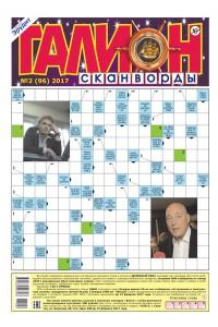 Сканворды Галион №02-2017, электронная версия, формат А4, pdf