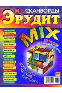 Сканворды Эрудит MIX №22-2015, электронная версия, для печати, формат А4, pdf