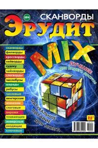 Сканворды Эрудит MIX №24-2015, электронная версия, для печати, формат А4, pdf