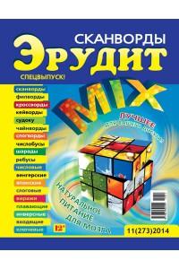 Сканворды Эрудит MIX №11-2014, электронная версия, для печати, формат А4, pdf