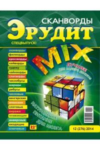 Сканворды Эрудит MIX №12-2014, электронная версия, для печати, формат А4, pdf