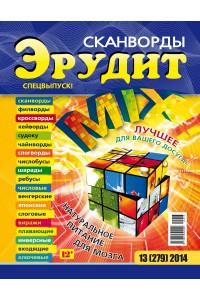 Сканворды Эрудит MIX №13-2014, электронная версия, для печати, формат А4, pdf