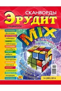 Сканворды Эрудит MIX №14-2014, электронная версия, для печати, формат А4, pdf