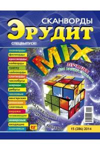 Сканворды Эрудит MIX №15-2014, электронная версия, для печати, формат А4, pdf