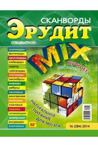 Сканворды Эрудит MIX №16-2014, электронная версия, для печати, формат А4, pdf