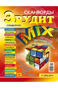 Сканворды Эрудит MIX №17-2014, электронная версия, для печати, формат А4, pdf
