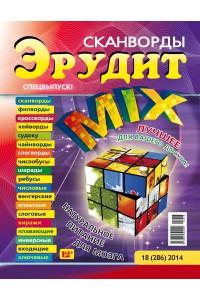 Сканворды Эрудит MIX №18-2014, электронная версия, для печати, формат А4, pdf