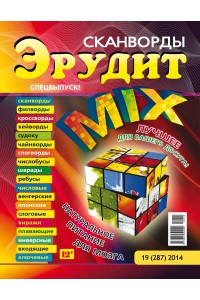 Сканворды Эрудит MIX №19-2014, электронная версия, для печати, формат А4, pdf