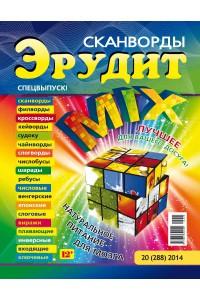 Сканворды Эрудит MIX №20-2014, электронная версия, для печати, формат А4, pdf