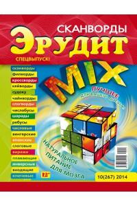 Сканворды Эрудит MIX №10-2014, электронная версия, для печати, формат А4, pdf