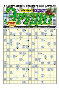 Призовые Сканворды Эрудит №01-2014, электронная версия, формат А4, pdf