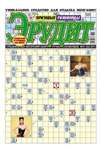 Призовые Сканворды Эрудит №11-2013, электронная версия, формат А4, pdf