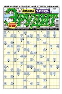 Призовые Сканворды Эрудит №12-2013, электронная версия, формат А4, pdf