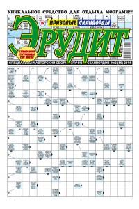 Призовые Сканворды Эрудит №02-2014, электронная версия, формат А4, pdf